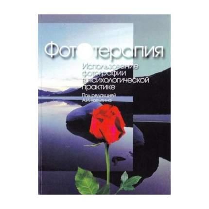 Книга Фототерапия. Использование фотографий в психологической практике