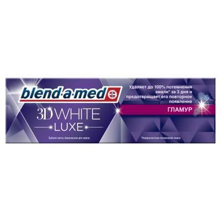 Зубная паста Blend-a-med 3D White Luxe Гламур 75мл