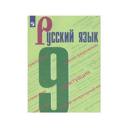 Бархударов, Русский Язык, 9 класс Учебник