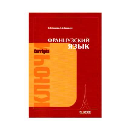 Казакова, Французский Язык: ключи к Учебнику