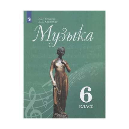 Сергеева, Музыка, 6 класс Учебник