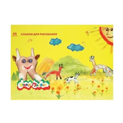 Альбом д/рис. Каляка-Маляка 40 л. А4 скреп. мел. карт. 100 г/м2 3+