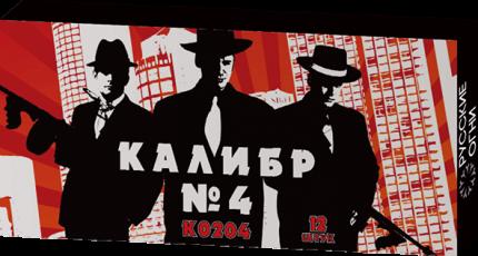 Петарда Русские Огни Калибр № 4 12шт