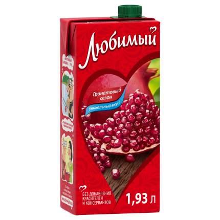 Напиток сокосодержащий Любимый гранатовый сезон 1.93 л