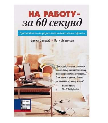 На Работу - За 60 Секунд: Руководство по Управлению Домашним Офисом