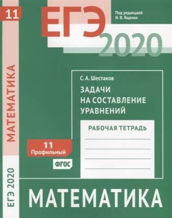 ЕГЭ 2020. Математика. Задачи на составление уравнений. Задача 11 (профильный уровень). Р/т