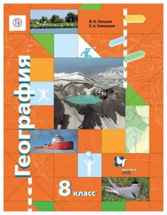 География, 8Класс, Учебник