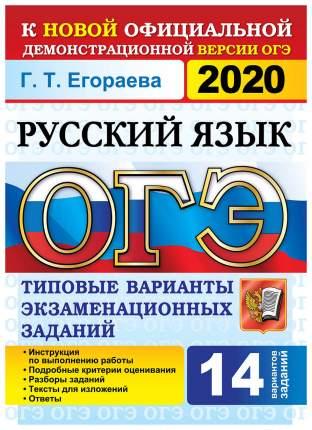 Егораева. Огэ 2020. Русский Язык 14 Вариантов. твэз
