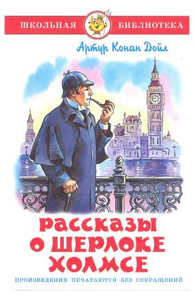 Рассказы о Шерлоке Холмсе. Школьная Библиотека.