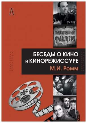 Книга Беседы о кино и кинорежиссуре