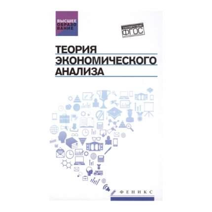 Теория Экономического Анализа: Учебное пособие