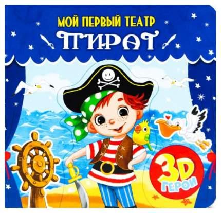 Книга Проф-Пресс Купырина А. «Мой первый театр. Пират»