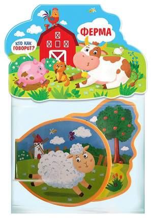 Книжка-игрушка Malamalama «Кто как говорит? Ферма.»