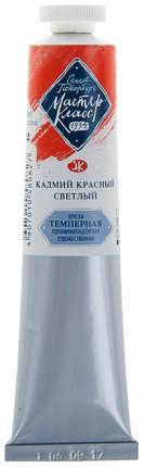 Темпера Невская Палитра Мастер-класс кадмий красный светлый 46 мл