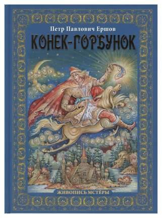 Книга Медный всадник Конек-Горбунок. Живопись Мстеры