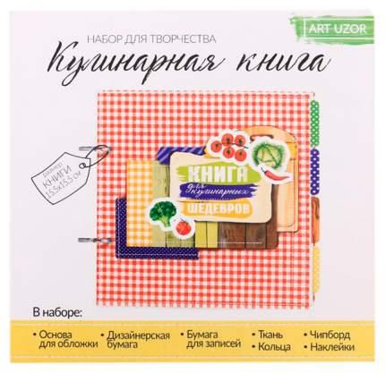 Кулинарная книга «Для кулинарных шедевров». набор для создания. 15. 5 × 15. 5 × 2. 5 см