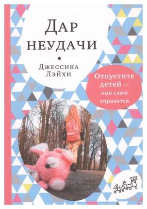 Книга Самокат Лэйхи Джессика «Дар неудачи. Отпустите детей - они сами справятся»