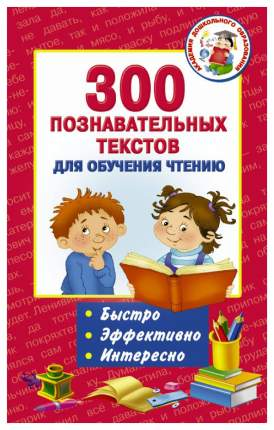 Книга 300 познавательных текстов для обучения чтению
