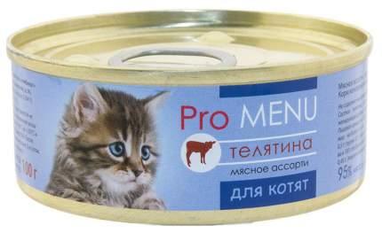 Консервы для котят Pro Menu Мясное ассорти, телятина, 100г