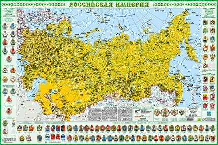 Российская Империя. Гербы. Настенная карта.