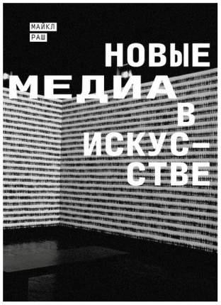 Книга Новые медиа в искусстве
