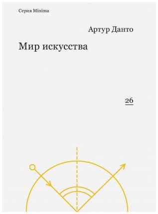 Книга Мир искусства, Артур Данто