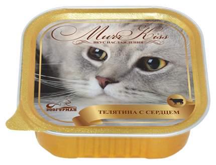 Консервы для кошек ЗООГУРМАН Murr Kiss, телятина, мясо, 15шт, 100г