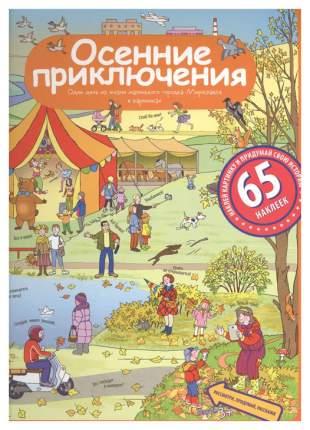 Рассказы по картинкам С наклейкам и Осенние приключения
