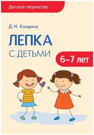 Книга Мозаика-Синтез колдина Дарья лепка С Детьми 6-7 лет