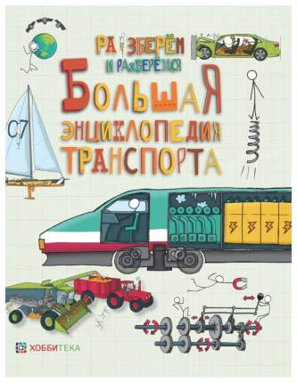 Книга Хоббитека Фарндон Д. Большая Энциклопедия транспорта
