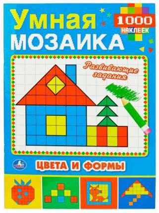 Книга С наклейками Умка Умная Мозаика - Цвета и Формы