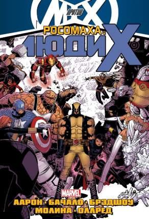 Комикс Росомаха и Люди Икс. Том 2