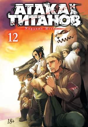 Манга Атака на титанов. Книга 12