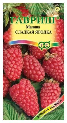 Семена Малина Сладкая ягодка, 10 шт, Гавриш