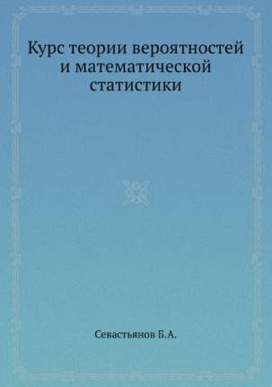 Курс теории Вероятностей и Математической Статистики