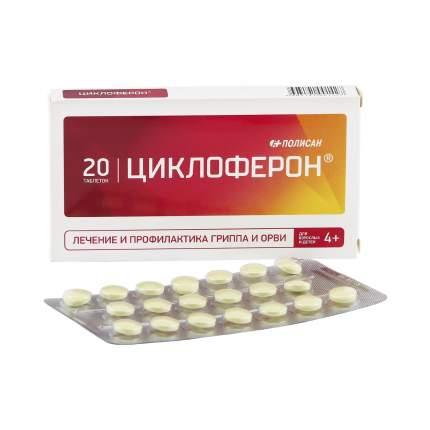 Циклоферон таблетки кишечнораств. 150 мг 20 шт.