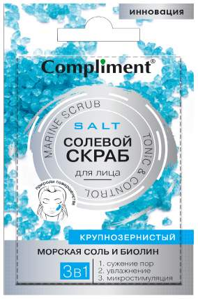 Скраб для лица Compliment Морская соль и биолин 7 мл