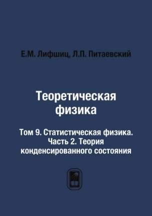 Теоретическая Физика, том 9, Статистическая Физика, Ч.2, теория конденсированного Сост