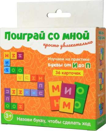 Развивающая игра Солнышко Арт Изучаем на практике буквы от И до П