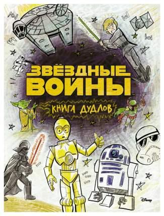 Артбук Звездные войны, Doodles. Книга дудлов