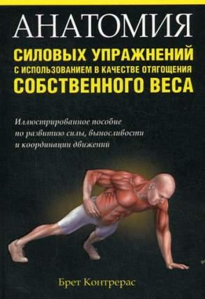 Книга Анатомия силовых упражнений с использованием в качестве отягощения собственного веса