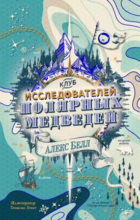 Клуб Исследователей полярных Медведей