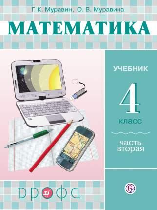 Математика, 4 класс Учебник, Ч.2