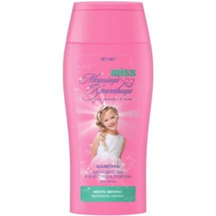 Шампунь для волос детский Витэкс Модница Красавица Шелковистые и блестящие локоны 300мл