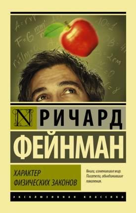 Книга Характер Физических Законов