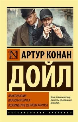 Книга Приключения Шерлока Холмса. Возвращение Шерлока Холмса