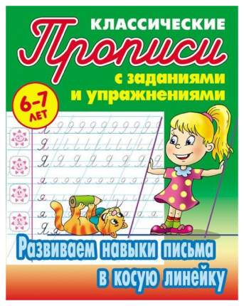 Петренко, классические прописи, Развиваем навыки письма В косую линейку, 6-7 лет