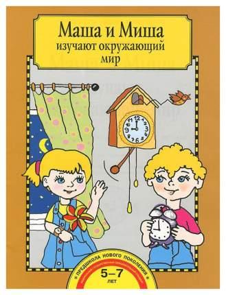 Федотова, Маша и Миша Изучают Окружающий Мир, 5-7 лет, тетрадь (Фгос)