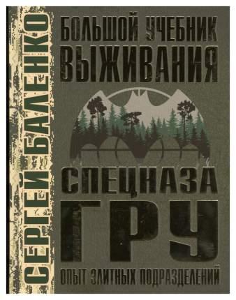 Большой учебник выживания спецназа ГРУ, Опыт элитных подразделений