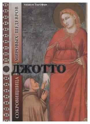 Книга Джотто